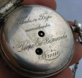 rare antique Imperial Russian Officers award Pavel Buhre pocket watch
